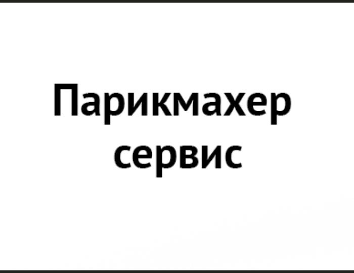 Парикмахер-Сервис