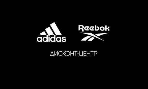Adidas и Reebok дисконт-центр