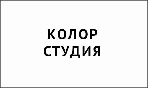 Колор-студия
