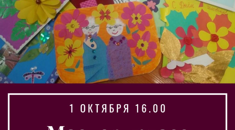 МАСТЕР-КЛАСС по изготовлению открыток, 1 октября 2019г