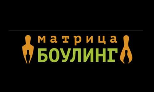 "БОУЛИНГ ""Матрица"""