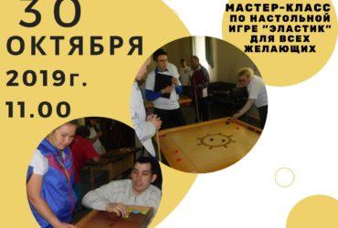 Чемпионат по настольным играм в МОЛЛ Матрица, 30 октября 2019г