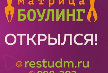 Официальное открытие БОУЛИНГА «МАТРИЦА», 2 ноября 2019г