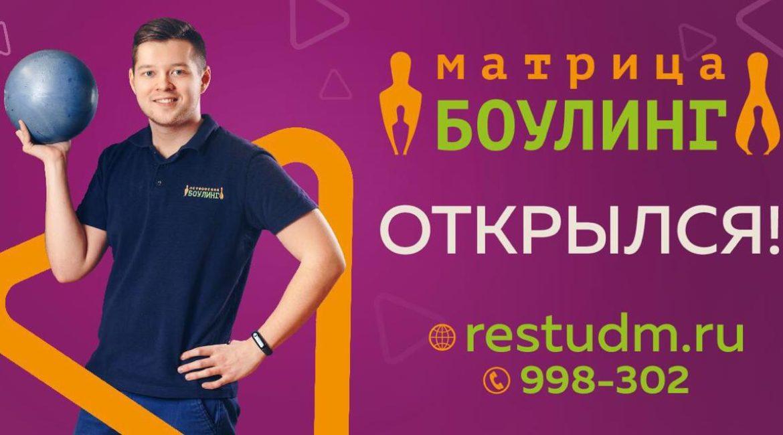 """Официальное открытие БОУЛИНГА """"МАТРИЦА"""", 2 ноября 2019г"""