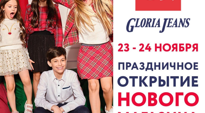 Праздничное открытие нового магазина Gloria Jeans! 23 и 24 ноября