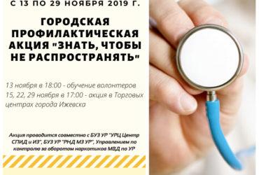 """Акция """"Сообщи где торгуют смертью"""", 15 ноября 2019г"""