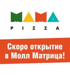 "СКОРО ОТКРЫТИЕ ""MAMA PIZZA"", декабрь 2019г"