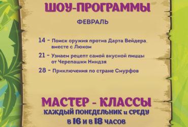 SKY PARK, ШОУ-ПРОГРАММЫ, февраль 2020г