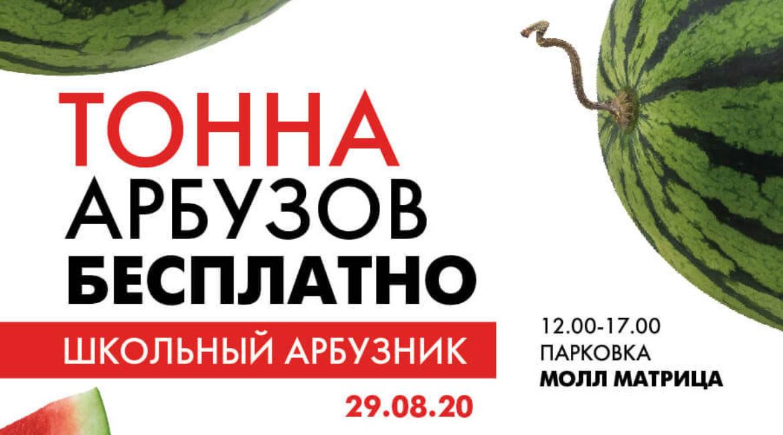 АРБУЗНИК, 29 августа, МОЛЛ Матрица