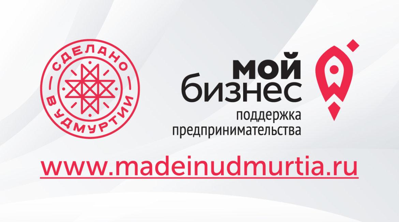 """""""СДЕЛАНО В УДМУРТИИ"""", с 13 октября, МОЛЛ Матрица"""