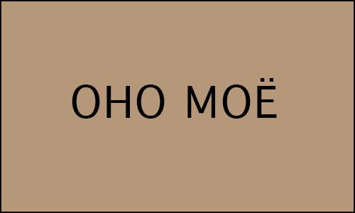 ОНО МОЁ