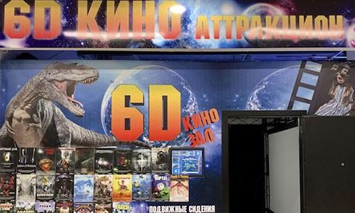 6D кинотеатр
