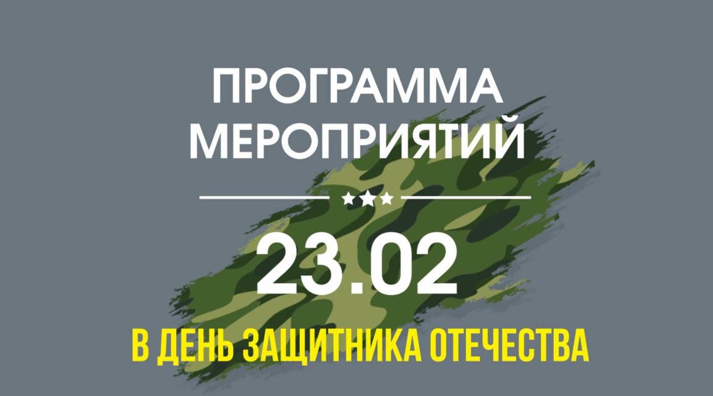 ПРАЗДНИК, 23 февраля, МОЛЛ Матрица