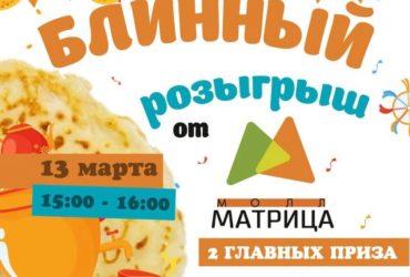 БЛИННЫЙ РОЗЫГРЫШ, МОЛЛ Матрица